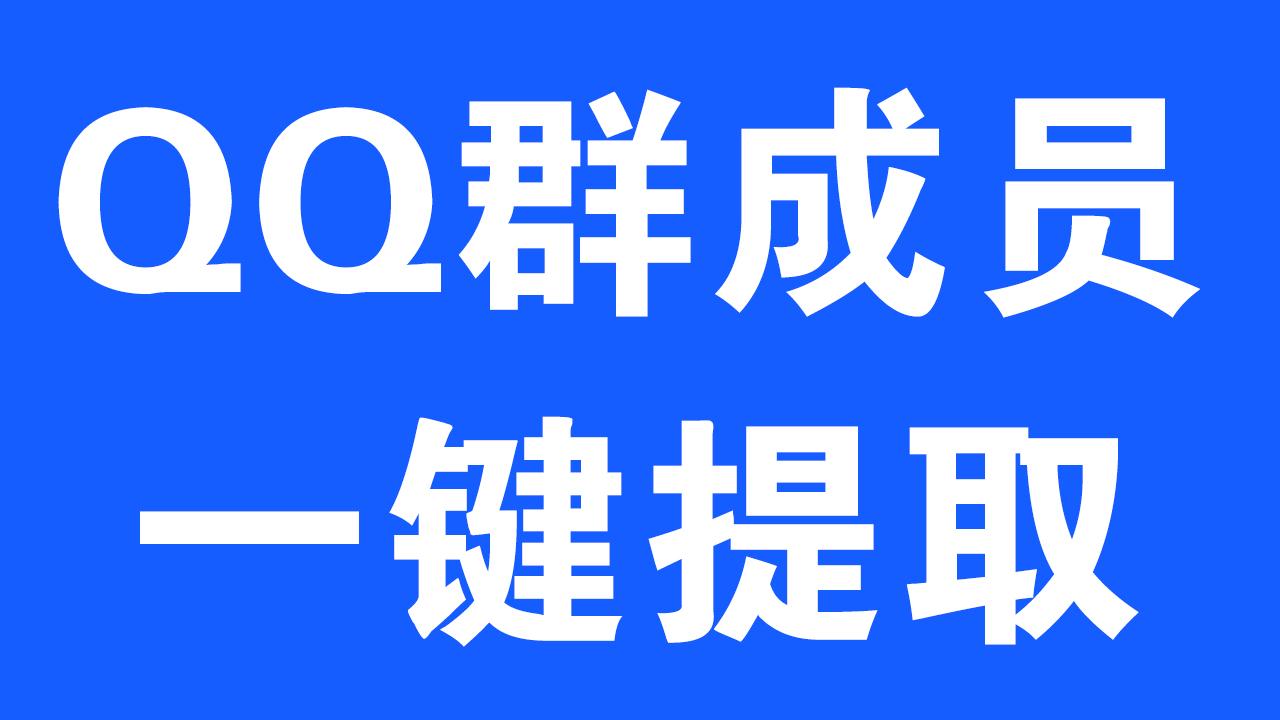 QQ群成员一键提取
