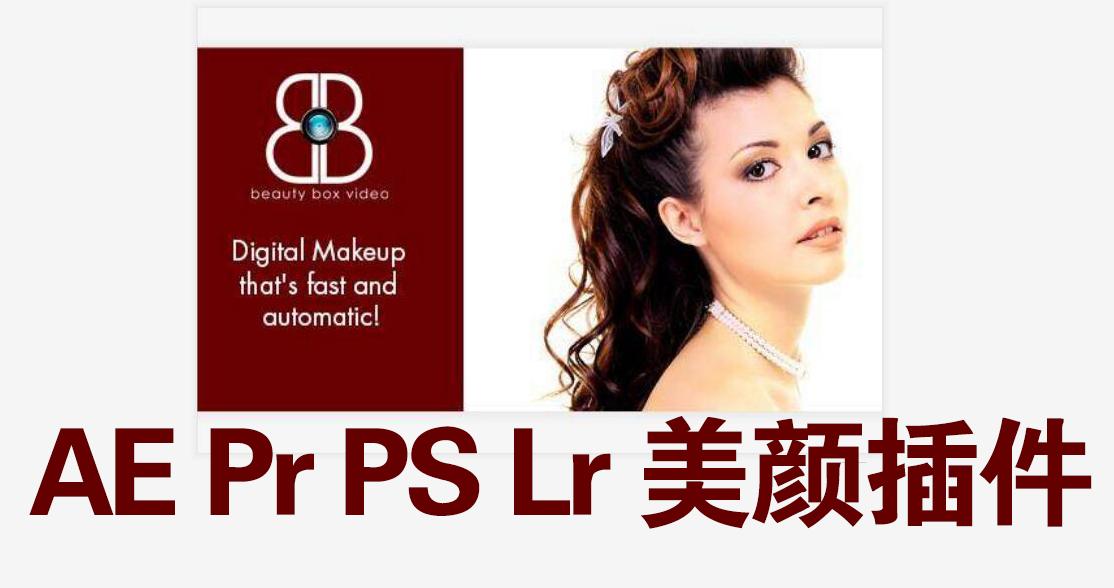 AE pr PS Lr FCPX美颜插件Beauty Box下载及安装方法