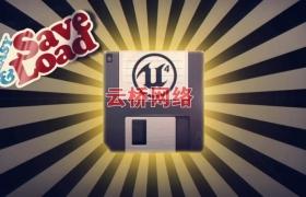 ue4商城资源Easy Save & Load简单的保存和加载系统
