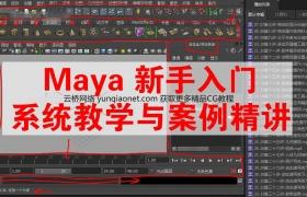 Maya小白入门系统教学与经典案例视频教程