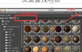C4D标准渲染器专用汉化中文材质库大全