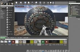 《Substance Designer 6全面核心技术训练视频教程》中文字幕教程