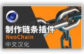 C4D快速制作锁链链条插件汉化版 NeoChain