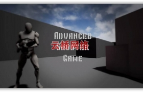 ue4商城资源Advanced Shooter Game第一人称高级射击模板