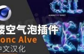 C4D插件-Vonc Alveole 1.0.3镂空气泡细胞插件