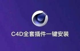 C4D最全插件合集WIN一键安装版 支持C4D 18/19/20