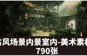 古风场景内景室内游戏CG插画漫画中国风元素美术绘画手绘临摹素材