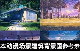 日本动漫场景建筑背景参考素材
