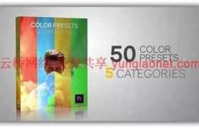 Pr预设-50组电影调色预设包