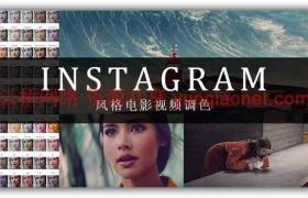 Instagram风格影视微电影视频调色LUTs预设