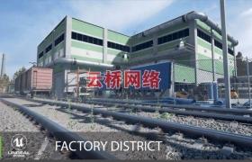 ue4商城资源Factory District化工厂厂区场景
