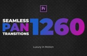 PR转场预设-1260种无缝平移过渡视频转场特效模板