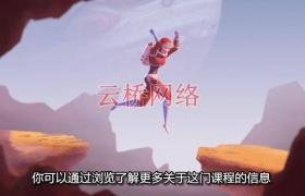 Maya角色跳跃动画制作案例视频教程