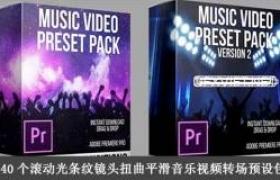 PR预设-140个滚动光条纹镜头扭曲平滑音乐视频转场预设包