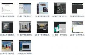 3dmax效果图Corona1.7中文渲染器CR写实灯光材质视频学习教程