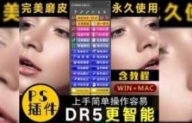 DR5加强版磨皮插件+教程