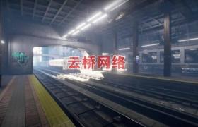 ue4商城资源Subway Environment地铁环境