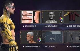 为游戏创造科幻角色视频教程 Creating a Sci-Fi Character for Games