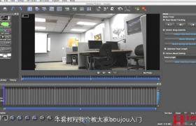 《Boujou基础入门训练视频教程》中文字幕教程