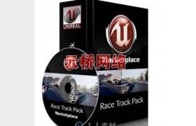 虚幻游戏引擎扩展资料 – 赛车游戏场景 Unreal Engine 4 Marketplace Race Course
