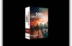 500+多种风格lr照片调色预设包