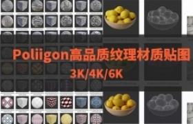 国外Poliigon高品质纹理材质贴图3K/4K/6K