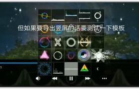 Avee Player 1.2.75Pro音乐可视化安卓App安装使用