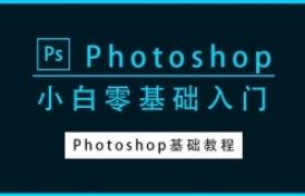 Photoshop小白零基础入门教程