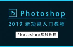 Photoshop CC 2019基础人们含新功能全面入门教程